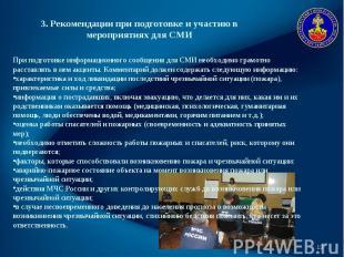 3. Рекомендации при подготовке и участию в мероприятиях для СМИ При подготовке и