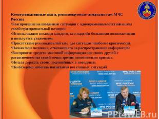 Коммуникативные шаги, рекомендуемые специалистам МЧС России. Реагирование на изм