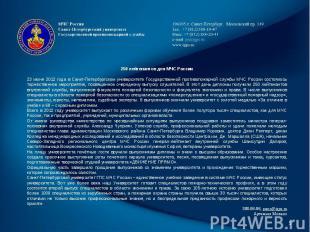 МЧС РоссииСанкт-Петербургский университет Государственной противопожарной службы