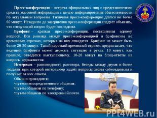 Пресс-конференция – встреча официальных лиц с представителями средств массовой и