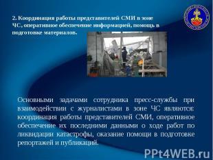 2. Координация работы представителей СМИ в зоне ЧС, оперативное обеспечение инфо
