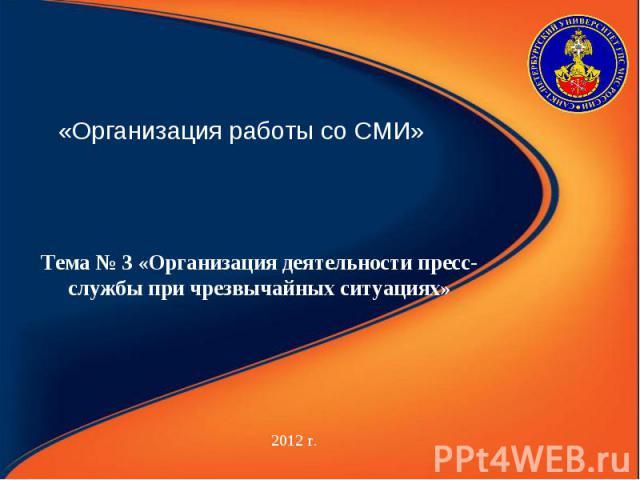 «Организация работы со СМИ» Тема № 3 «Организация деятельности пресс-службы при чрезвычайных ситуациях»