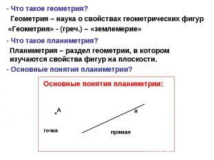 - Что такое геометрия? Геометрия – наука о свойствах геометрических фигур «Геоме