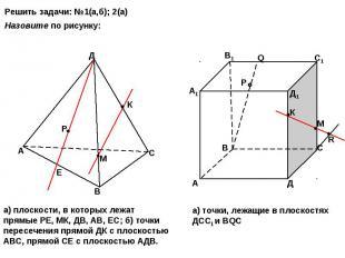 Решить задачи: №1(а,б); 2(а) Назовите по рисунку: а) плоскости, в которых лежат