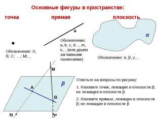 Основные фигуры в пространстве:точка прямая плоскость Обозначение: А; В; С; …; М