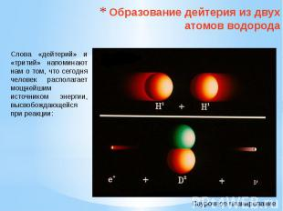 Образование дейтерия из двух атомов водорода Слова «дейтерий» и «тритий» напомин