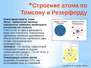 Строение атома по Томсону и Резерфорду Планетарная модель атомаАтом – наименьшая