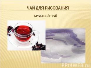Чай для рисования Красный чай