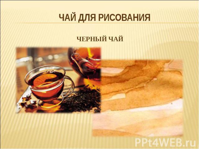 Чай для рисования Черный чай
