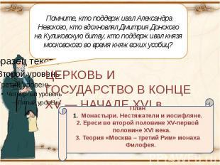 Помните, кто поддерживал Александра Невского, кто вдохновлял Дмитрия Донского на