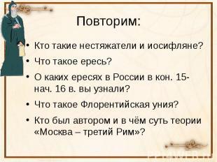 Кто такие нестяжатели и иосифляне?Что такое ересь?О каких ересях в России в кон.
