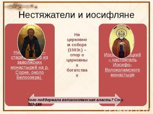 Нестяжатели и иосифляне Нил Сорский – старец одного из заволжских монастырей на