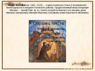 Монах Филофей(ок.1465—1542)— старецпсковскогоСпасо-Елеазаровского монастыря