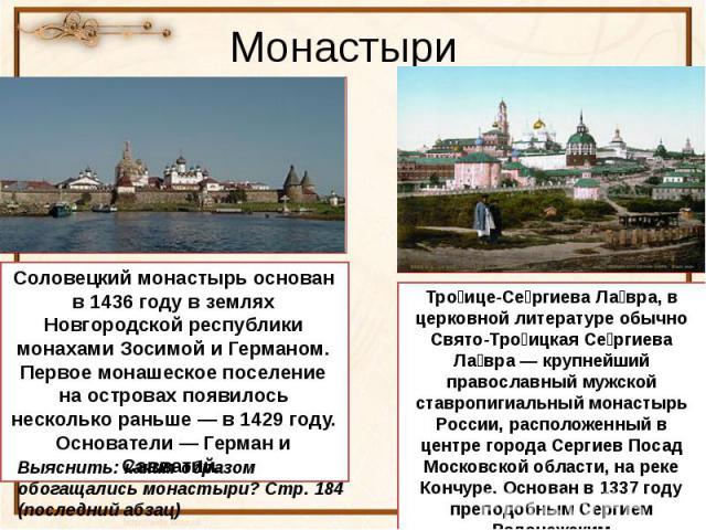Монастыри Соловецкий монастырь основан в 1436 году в землях Новгородской республики монахами Зосимой и Германом. Первое монашеское поселение на островах появилось несколько раньше — в 1429 году. Основатели — Герман и Савватий. Выяснить: каким образо…
