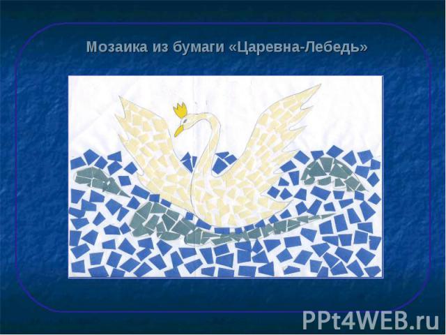 Мозаика из бумаги «Царевна-Лебедь»
