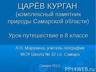 ЦАРЁВ КУРГАН (комплексный памятник природы Самарской области)Урок-путешествие в