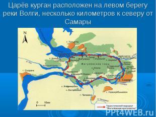 Царёв курган расположен на левом берегу реки Волги, несколько километров к север