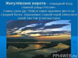 Жигулёвские ворота – «парадный вход главной улицы России».Самое узкое (до 700м)