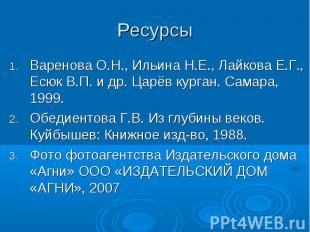 Ресурсы Варенова О.Н., Ильина Н.Е., Лайкова Е.Г., Есюк В.П. и др. Царёв курган.