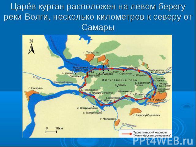 Царёв курган расположен на левом берегу реки Волги, несколько километров к северу от Самары