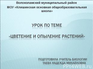 Волоколамский муниципальный район МОУ «Клишинская основная общеобразовательная ш
