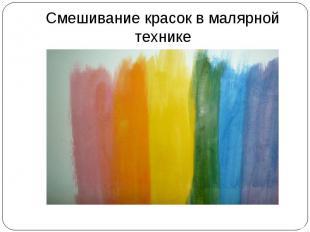 Смешивание красок в малярной технике