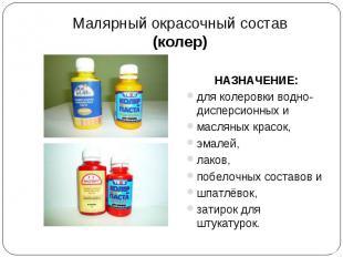 Малярный окрасочный состав(колер) НАЗНАЧЕНИЕ:для колеровки водно-дисперсионных и