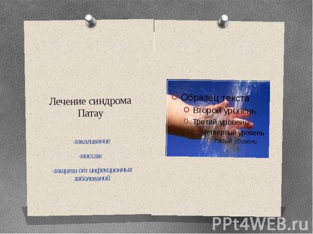 Лечение синдрома Патау -закаливание-массаж-защита от инфекционных заболеваний