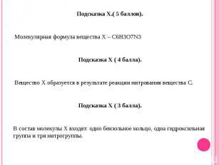 Подсказка Х.( 5 баллов). Молекулярная формула вещества Х – С6Н3О7N3Подсказка Х
