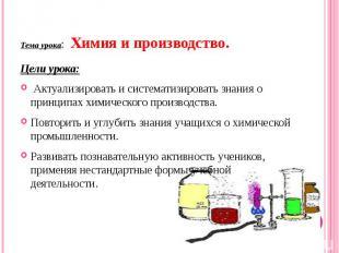 Тема урока: Химия и производство. Цели урока: Актуализировать и систематизироват