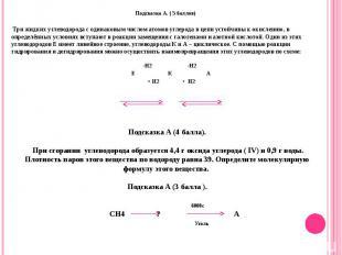 Подсказка А. ( 5 баллов) Три жидких углеводорода с одинаковым числом атомов угл