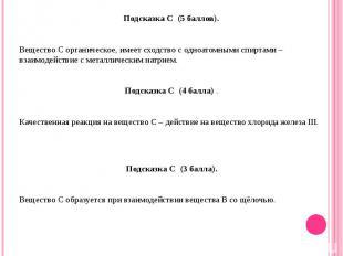 Подсказка С (5 баллов).Вещество С органическое, имеет сходство с одноатомными с