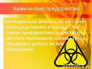 Химические предприятия потенциально опасны, их не строят непосредственно в город