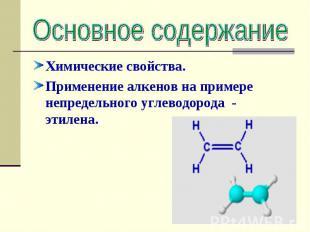 Основное содержание Химические свойства.Применение алкенов на примере непредельн