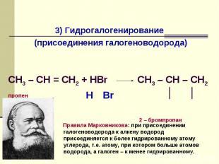 Реакции присоединения 3) Гидрогалогенирование (присоединения галогеноводорода) C