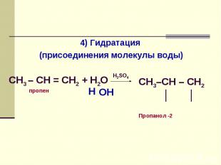 Реакции присоединения 4) Гидратация (присоединения молекулы воды) CH3 – CH = CH2
