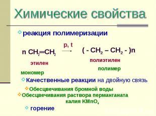 Химические свойствареакция полимеризации n CH2═CH2 этилен мономер Обесцвечивания