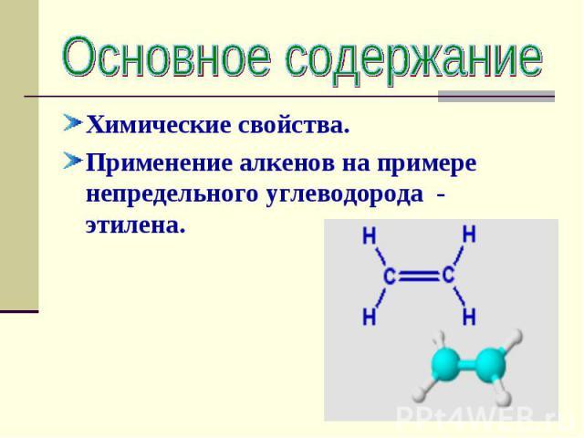 Основное содержание Химические свойства.Применение алкенов на примере непредельного углеводорода - этилена.