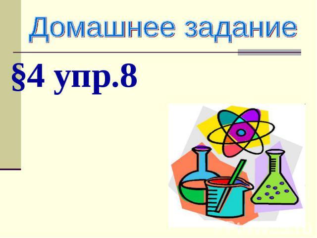 Домашнее задание §4 упр.8