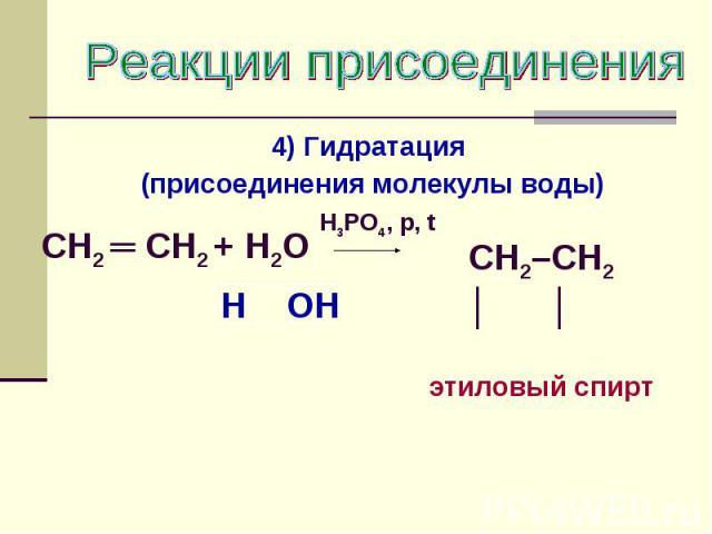 Реакции присоединения 4) Гидратация (присоединения молекулы воды) CH2 ═ CH2 + H2O CH2–CH2 │ │этиловый спирт
