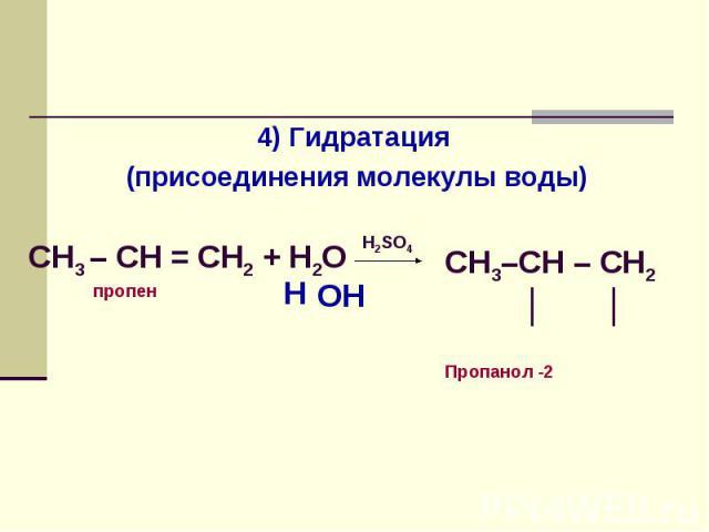 Реакции присоединения 4) Гидратация (присоединения молекулы воды) CH3 – CH = CH2 + H2O пропен CH3–CH – СН2 │ │Пропанол -2