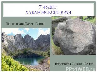 7 ЧУДЕС ХАБАРОВСКОГО КРАЯ Горное плато Дуссэ - Алинь Петроглифы Сикачи - Аляна