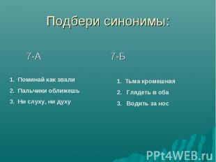 Подбери синонимы: 7-А 7-БПоминай как звалиПальчики оближешьНи слуху, ни духу Тьм