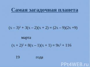 Самая загадочная планета (х – 3)2 + 3(х – 2)(х + 2) = (2х – 9)(2х +9) (х + 2)2 +