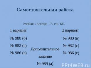 Самостоятельная работа № 980 (б)№ 982 (в)№ 986 (в) Учебник «Алгебра – 7» стр. 18