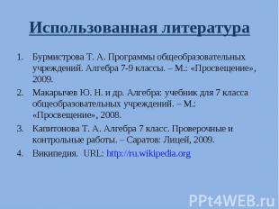 Использованная литература Бурмистрова Т. А. Программы общеобразовательных учрежд