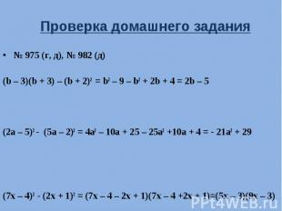 Проверка домашнего задания № 975 (г, д), № 982 (д)(b – 3)(b + 3) – (b + 2)2 = b2