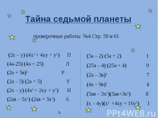 Тайна седьмой планеты проверочные работы №4 Стр. 59 и 61 (2х – у) (4х2 + 4ху + у