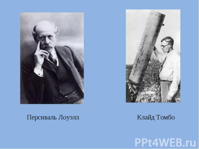 Персиваль Лоуэлл Клайд Томбо