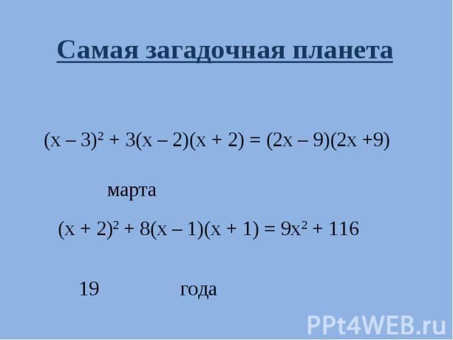 Самая загадочная планета (х – 3)2 + 3(х – 2)(х + 2) = (2х – 9)(2х +9) (х + 2)2 + 8(х – 1)(х + 1) = 9х2 + 116